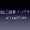 python 誕生日計算プログラム with Python