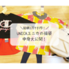 【UNICA】2018年冬最新福袋の中身は総額2万7千円相当で可愛い!ネタバレ【ユニカ購入レビュー】子供服