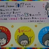 AnimeJapan 2017(1日目)井口裕香のむ~~~ん ⊂( ^ω^)⊃特典お渡し会イベント【レポート】