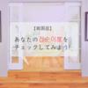 【韓国語】집순이・집돌이ってなに?