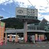 広島トヨペットイベントDay2