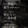 【シノアリス】 衝動篇 いばら姫 四章 ストーリー ※ネタバレ注意