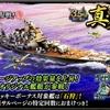 蒼焔の艦隊【重巡:石狩】