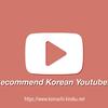 【2018年】よく見たおすすめ韓国人Youtuber(ビューティー編)