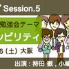 ドットコーダー セッション5「ワイワイガヤガヤアクセシビリティ」に参加してきたよ!