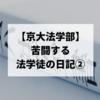 【京大法学部】苦闘する法学徒の日記②(2回前期第3週・第4週)