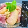 今年の夏はコレ!『桃と生ハムの冷製フルーツパスタ』【簡単レシピ】