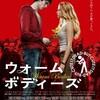 映画『ウォーム・ボディーズ』評価&レビュー【Review No.144】