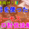 【MHW】初心者向け!ベヒーモスを弓ソロで倒す方法!Behemoth bow solo【モンスターハンターワールド/ゆっくり実況】