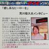 """荒川稔久 インタビュー """"癒し系なヒーローを""""(2000)・『仮面ライダークウガ』(1)"""