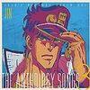 『ジョジョの奇妙な冒険 The anthology songs』シリーズを聴いてください