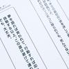 奮闘記-小説看板編vol.1-