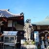2回目の区切り打ち④ 第48番 西林寺・別格第九番 文殊院