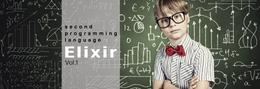 最速で知る! ElixirプログラミングとErlang/OTPの始め方【第二言語としてのElixir】
