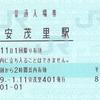 JR東日本  安茂里駅発行 入場券・乗車券