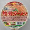 イオン加古川店で「サンポー 焼豚ラーメン 長浜とんこつ」を買って食べた感想