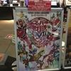 映画上映初日にキラメイジャー・スーパー戦隊MOVIEレンジャー2021を見に行く!東広島の映画館の紹介!!