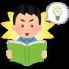 青少年に薦めたい読書習慣「百人理論」 #読書 #デジタル #アナログ #百人理論