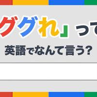 「ググれ」って英語由来の表現?「ググる」の例文や由来をご紹介!