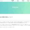 コインチェック不正送金NEM「460億円補填」は本当に可能か検証の結果は?