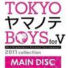 TOKYOヤマノテBOYS for V MAIN DISCは6月発売