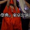 少女都市 第8回公演『光の祭典』東京公演 公演情報・オーディション情報