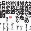 東京スカパラダイスオーケストラが好きな理由。
