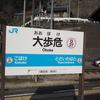 四国ぐるっと一周(3)