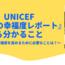 UNICEF『子供の幸福度レポート』から分かること 〜精神的な幸福度を高めるために必要なことは?〜