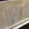 """新宿の名店""""王ろじ""""に行ってきた"""