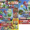 ファミ通DS+Wiiの中で  どの号に価値があって バックナンバーはいくらで買えるのか?