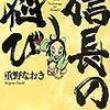 信長の忍び(4)