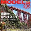 『RM MODELS 236 2015-4』 ネコ・パブリッシング