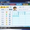 森本学 (2009) 【パワプロ2018】