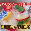 【レシピ】ジュース感覚のスイーツ!苺ココナッツミルク!
