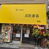 【ラーメン ぶたまる 本店】12月10日 祝オープンした二郎系のお店に伺いました。