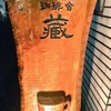 【東京都:神保町】珈琲舎 蔵 喫茶店のチーズケーキ編
