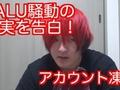【全文掲載】禁断モーリーのアカウント凍結!禁断ボーイズ脱退の危機!?