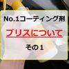 【洗車用品レビュー2】口コミNo.1コーティング剤『ブリス』について