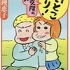いいとこ取り!熟年交際のススメ( 西原理恵子)