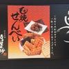 【川崎大師/寺子屋本舗】香ばしすぎる!せんべい好きなら一度は食べておきたい一品