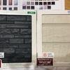 お家購入⑧・・・間取り・外壁の決め方について