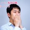 【スメルハラスメント・・・!?】35歳(男性)、口臭問題。