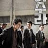 韓国ノワール映画「アシュラ」このやり過ぎ感がまさに韓国映画だ:この映画を観た(10)