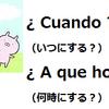 スペイン語で『何時に?』は、『 ¿ A que hora ? 』