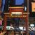 香港、尖沙咀のエッグタルトオススメ「澳門茶餐廳(マカオ・レストラン)」