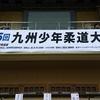 『第35回九州少年柔道大会』 in 長崎 結果速報