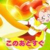 【アニメ】キラキラ☆プリキュアアラモード!第13話「ムリムリ!ひまり、まさかのデビュー!」感想