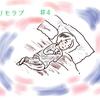 ドラマ リモラブ #4 感想