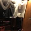 【焼き鳥 トクイ】松山市三番町のおいしい焼き鳥屋